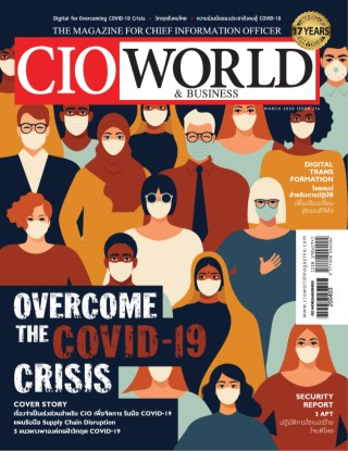 หน้าปก-cio-worldmarch2020-ookbee