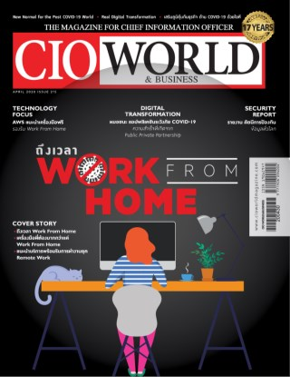 หน้าปก-cio-worldapril-2020-ookbee