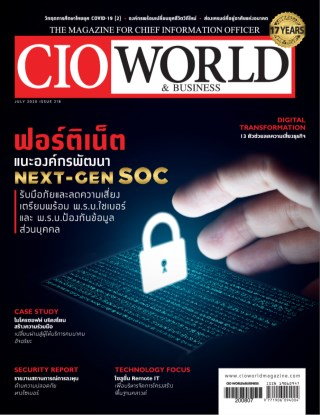 หน้าปก-cio-worldbusiness-cio-worldjuly-2020-ookbee