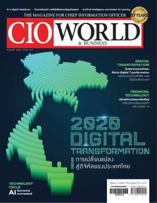หน้าปก-cio-worldaugust-2020-ookbee