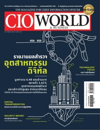 cio-worldbusiness-cio-worldoctober-2020-หน้าปก-ookbee