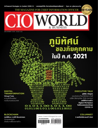 หน้าปก-cio-worldbusiness-cio-worlddecember-2020-ookbee