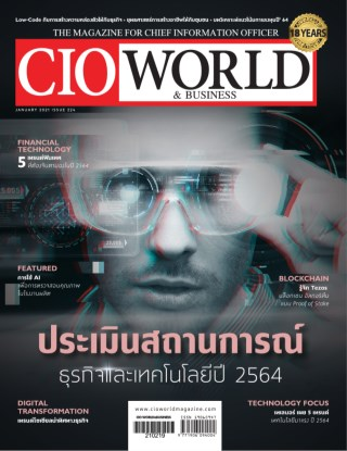 หน้าปก-cio-worldbusiness-cio-worldjanuary-2021-ookbee