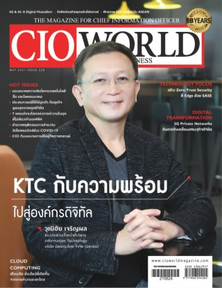 หน้าปก-cio-worldbusiness-cio-worldmay2021-ookbee