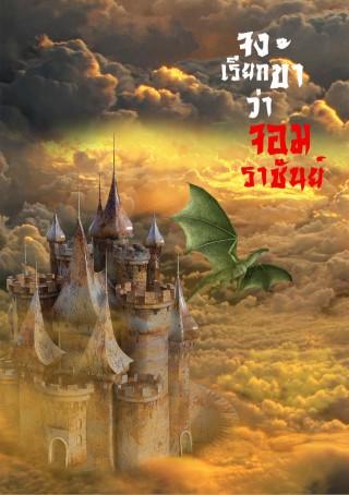 จงเรียกข้าว่าจอมราชัน-เล่ม-3-หน้าปก-ookbee