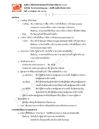 หน้าปก-ย่อ-ระเบียบสำนักนายกรัฐมนตรีว่าด้วยการพัสดุ-พศ๒๕๓๕-ookbee