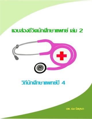 หน้าปก-แอบส่องชีวิตนักศึกษาแพทย์-เล่ม-2-ookbee