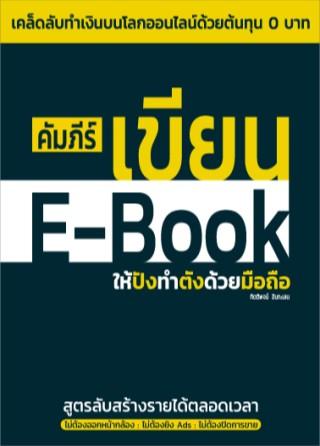 หน้าปก-คัมภีร์เขียน-e-book-ให้ปังทำตังด้วยมือถือ-ookbee