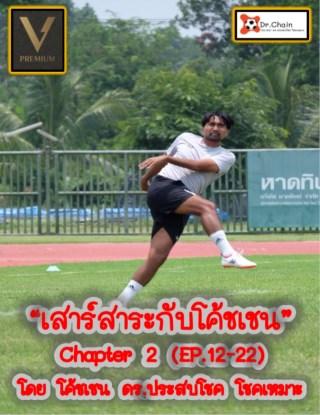 เสาร์สาระกับโค้ชเชน-chapter-2-ep12-22-หน้าปก-ookbee