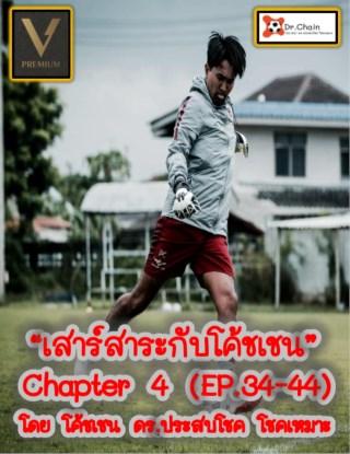 เสาร์สาระกับโค้ชเชน-chapter-4-ep34-44-หน้าปก-ookbee