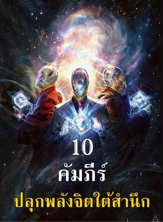 หน้าปก-10-คัมภีร์ปลุกพลังจิตใต้สำนึก-ookbee