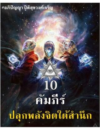 หน้าปก-10-คัมภีร์-ปลุกพลังจิตใต้สำนึก-ookbee