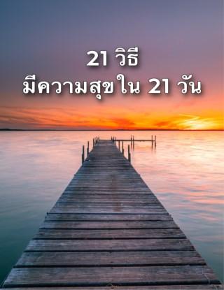หน้าปก-21-วิธีมีความสุขใน-21-วัน-ookbee