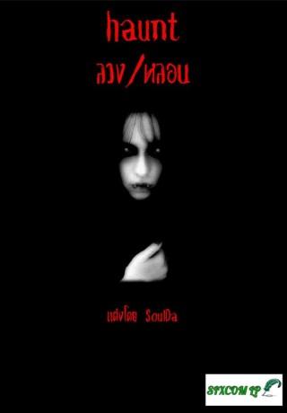 หน้าปก-haunt-ลวงหลอน-ookbee