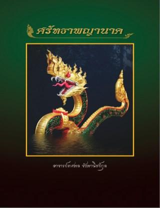 หน้าปก-หนังสือศรัทธาพญานาค-ookbee