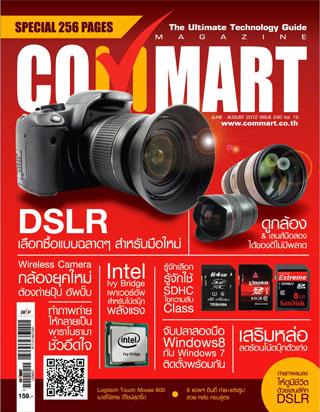 commart-june-august-2012-หน้าปก-ookbee
