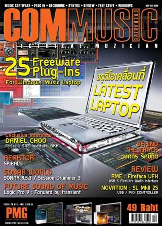 หน้าปก-commusic-magazine-issue-78-ookbee