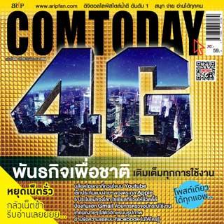 comtoday-september-2015-no508-หน้าปก-ookbee