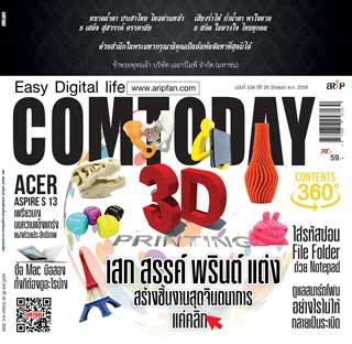 comtoday-october-2016-no534-หน้าปก-ookbee