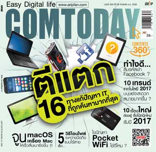 comtoday-december-2016-no539-หน้าปก-ookbee