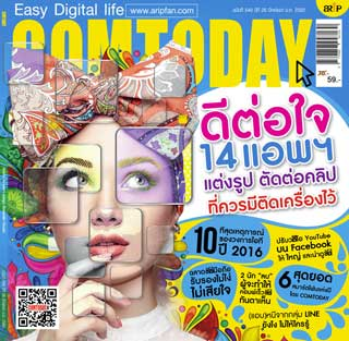comtoday-january-2017-no540-หน้าปก-ookbee