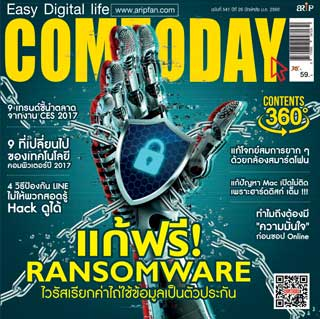 comtoday-january-2017-no541-หน้าปก-ookbee