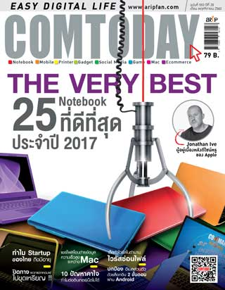 comtoday-november-2017-no553-หน้าปก-ookbee