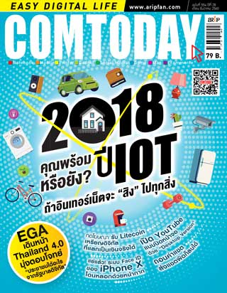 หน้าปก-comtoday-december-2017-no554-ookbee