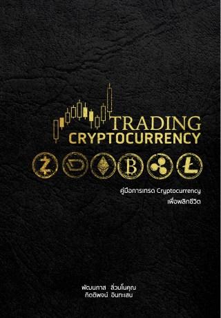 หน้าปก-trading-cryptocurrency-คู่มือการเทรด-cryptocurrency-เพื่อพลิกชีวิต-ookbee