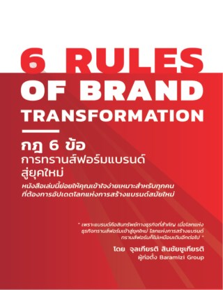 หน้าปก-6-rules-of-brand-transformation-กฎ-6-ข้อ-การทรานส์ฟอร์มแบรนด์สู่ยุคใหม่-ookbee