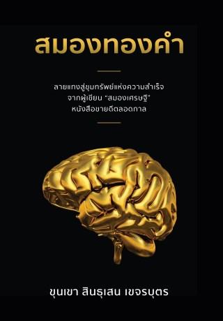 หน้าปก-สมองทองคำ-ookbee