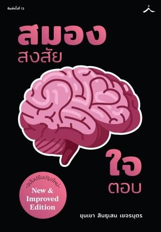 หน้าปก-สมองสงสัยใจตอบ-ฉบับปรับปรุงใหม่-ookbee