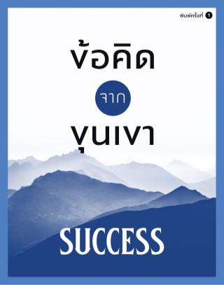 หน้าปก-ข้อคิดจากขุนเขา-success-ookbee