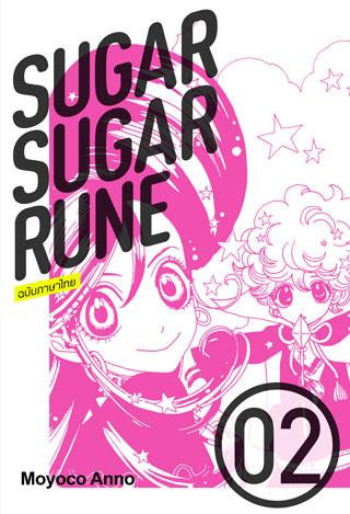 หน้าปก-sugar-sugar-rune-volume-2-ookbee