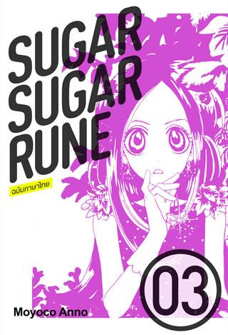 หน้าปก-sugar-sugar-rune-volume-3-ookbee