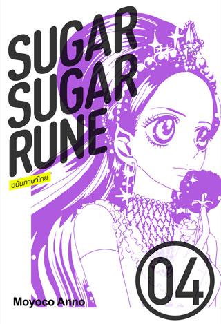 หน้าปก-sugar-sugar-rune-volume-4-ookbee