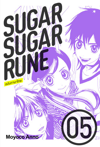 หน้าปก-sugar-sugar-rune-volume-5-ookbee