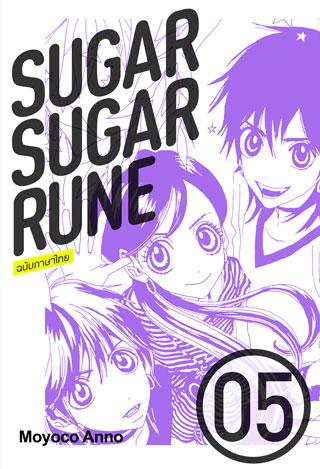 sugar-sugar-rune-volume-5-หน้าปก-ookbee