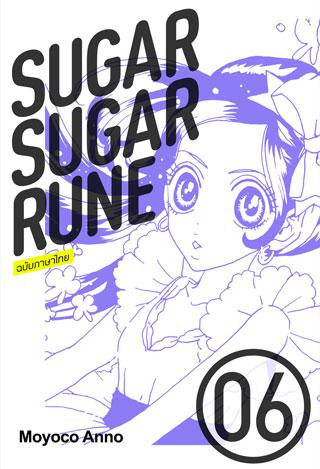 หน้าปก-sugar-sugar-rune-volume-6-ookbee