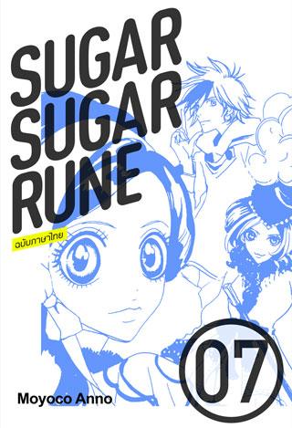 หน้าปก-sugar-sugar-rune-volume-7-ookbee