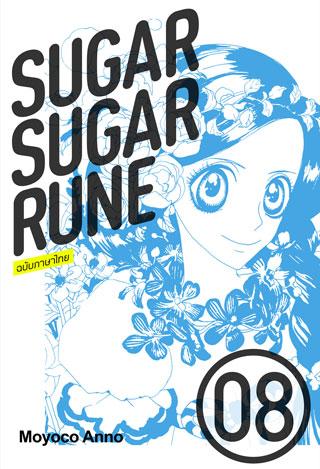 หน้าปก-sugar-sugar-rune-volume-8-ookbee