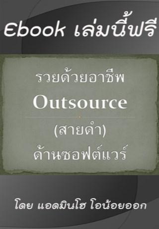 หน้าปก-รวยด้วยอาชีพ-outsource-สายดำ-ด้านซอฟต์แวร์-ookbee