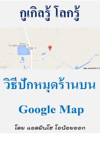 หน้าปก-กูเกิลรู้-โลกรู้-วิธีปักหมุดร้านบน-google-map-ookbee
