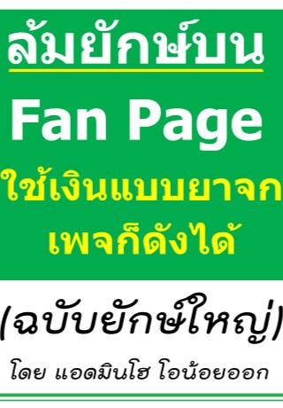 หน้าปก-ล้มยักษ์บน-fan-page-ใช้เงินแบบยาจก-เพจก็ดังได้-ฉบับยักษ์ใหญ่-ookbee
