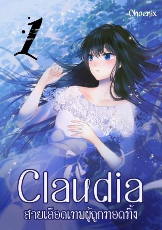 หน้าปก-claudia-สายเลือดเทพผู้ถูกทอดทิ้ง-เล่ม1-ookbee