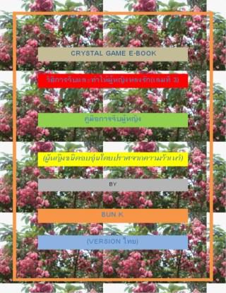 หน้าปก-วิธีการจีบและทำให้ผู้หญิงหลงรักเล่มที่3-ookbee
