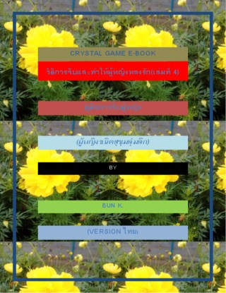 หน้าปก-วิธีการจีบและทำให้ผู้หญิงหลงรักเล่มที่4-ookbee