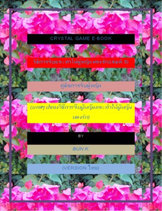 หน้าปก-บทสรุปของวิธีการจีบและทำให้ผู้หญิงหลงรักเล่มที่5-ookbee