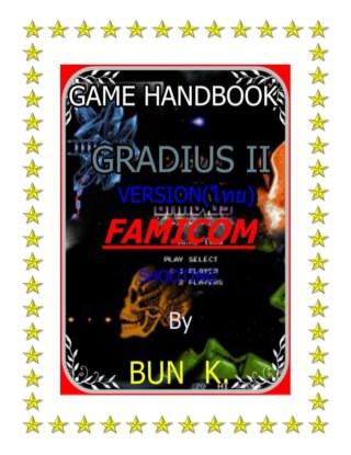 หน้าปก-บทสุปเกมส์gradius-2-ประเภทเกมส์shooting-เครื่องเกมส์famicom-ookbee