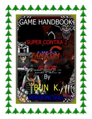 บทสุปเกมส์-super-contra-2-ประเภทเกมส์shooting-เครื่องเกมส์famicom-หน้าปก-ookbee